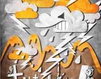 Dear Dead Memories (Digital Illustration)