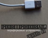 "Peripherial - ""USB2"""