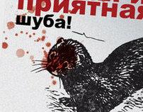 Social campaign «Save the fur»