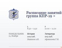 site — institute schedule service