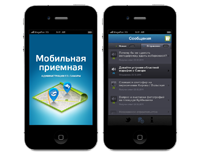 Mobile reception of Samara city administration