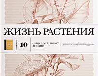 Calendar for Razgulay Group