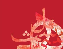 Qatar Foundation Publishing Center ➔ IDENTITY DESIGN