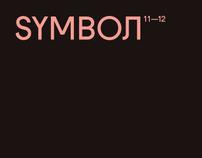 SYMBOЛ 11-12