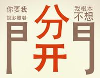 Lyric Typography
