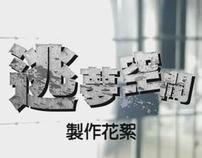 逃夢空間 製作花絮 (video editing) 2011