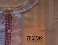 אניצ'ה חנות יד שנייה   Aniche second hand shop
