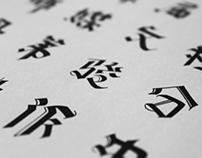 Chinese Gothic