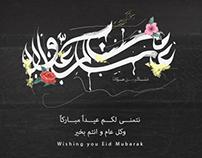 Eid Mubarak 2012