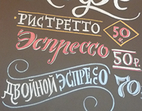 """Chalk lettering for """"SMS cafe"""" (Ryazan)"""