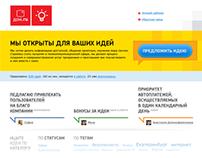 """Dom.ru — web portal """"Ideas for Dom.ru"""""""