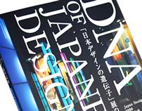 DNA of Japanese Design