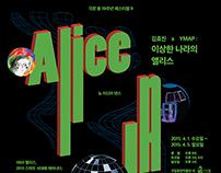 공연 김효진 X YMAP : 이상한 나라의 앨리스