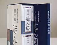 Rakugo package design 2