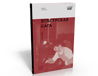 BOXING SAGA / book