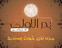 Bader Al Oula