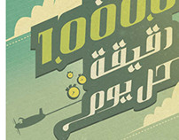 Etisalat print ( unpublished )