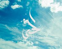 Al-Hai   Name of allah