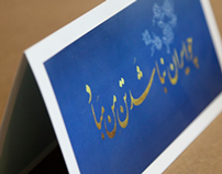 KAHROBA Self Orders-Postal Cards