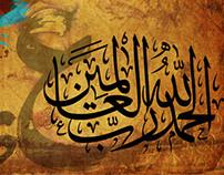 islamc poster
