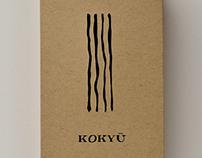 Kokyū