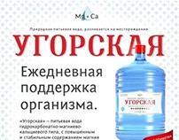 Re-branding of Ugorskaya water