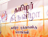 Tamilar Thiruvizha - 2014 | Chennai