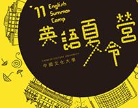 2011 English Summer Camp