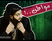 Top Ten Syria | TV Show Promotion