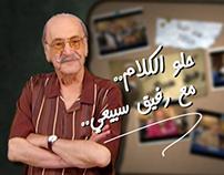 sweet Talking ( Helo alkalam )| TV Show Promotion