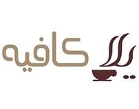 Yalla Cafe'