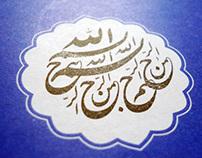 Nameh Iran & Islam Quarterly