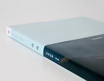 Book design/《喃喃》书籍装帧设计