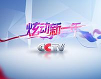 CCTV NEWYEAR PACKAGING