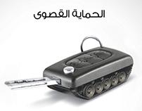 Al Nahdi Group Print Ad. (Doha, Qatar 2012)