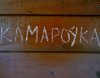 "Video Essay №2 ""Kamarouka"""