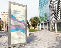 Transgender Awareness WPA Poster
