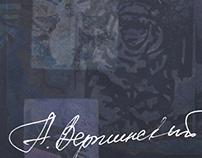 artist album poetry of Alexander Vertinsky
