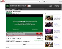 2011 Heineken Entrance Video Interactive