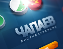 Chapaev: Opposition