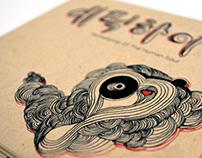 Epik High CD Album