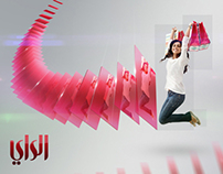 Alrai TV Ident (Pitch)