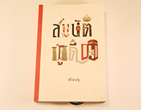 Sombat Poodee Book Cover
