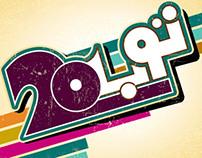 Nogoum FM 2011