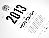 Ilim Calendar 2013