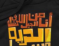 Shaf el 7orya