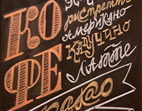Сhalk lettering for Art. Lebedev Studio Café