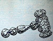 UDHR on canvas