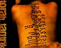 Holy Taya - Torah Tantrika CD