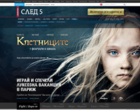 Les miserable film - promo page in dnevnik.bg/sled5